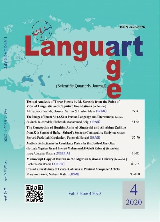 View Vol. 5 No. 4 (2020): Language Art