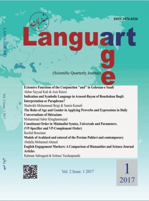 View Vol. 2 No. 1 (2017): Language Art