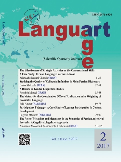 View Vol. 2 No. 2 (2017): Language Art