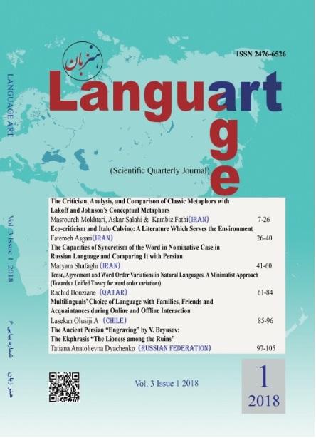 View Vol. 3 No. 1 (2018): Language Art