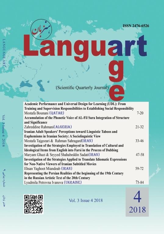 View Vol. 3 No. 4 (2018): Language Art